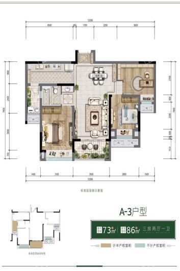 阅璟山A-1户型 3室2厅2卫1厨