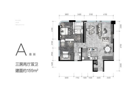 万科翡翠都会A户型三房两厅双卫建面约159平 3室2厅2卫1厨