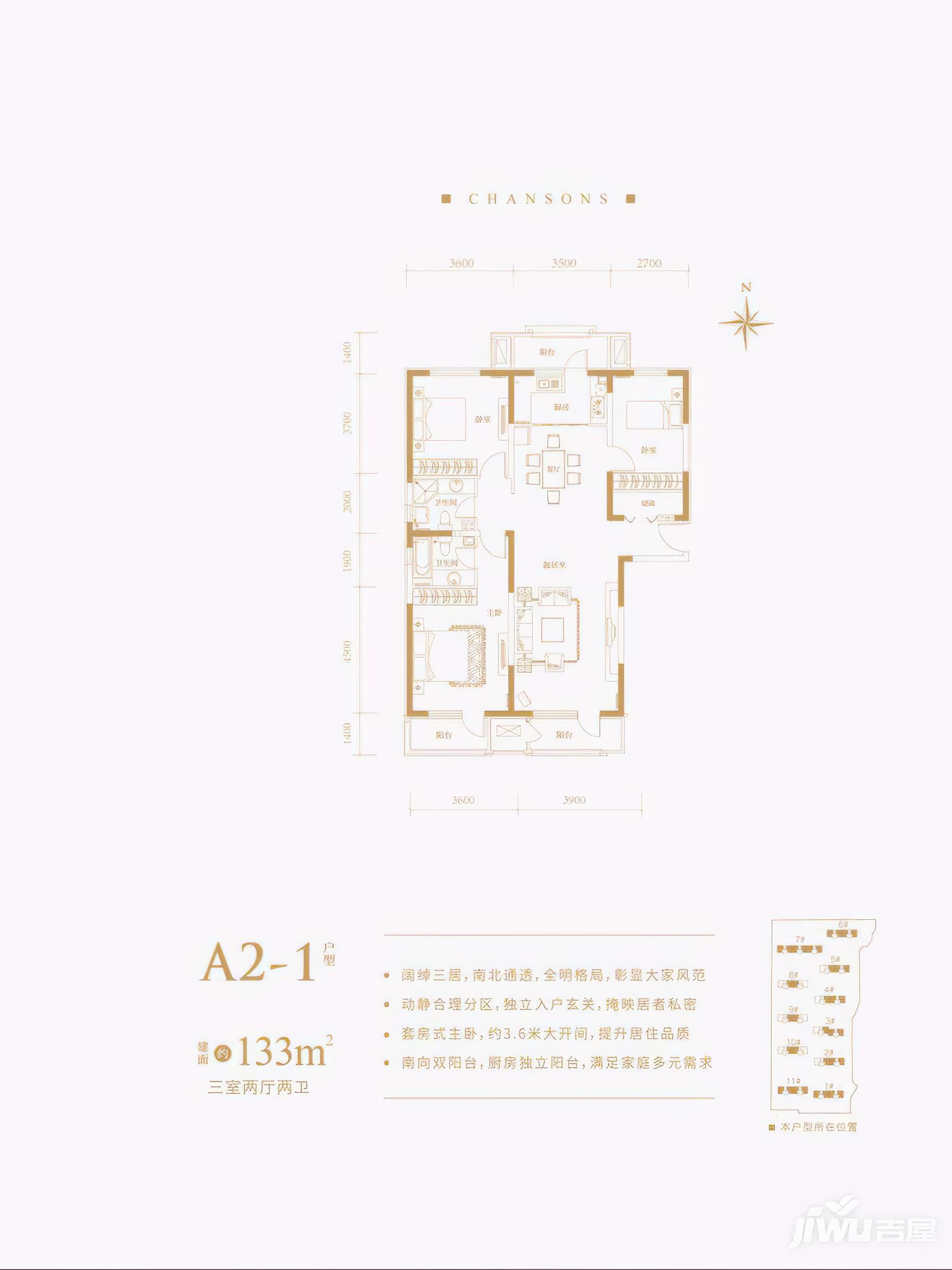 A2-1户型
