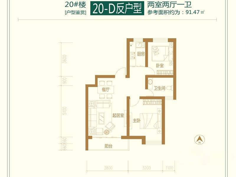20-D户型